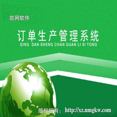 订单生产管理系统-体验版下载