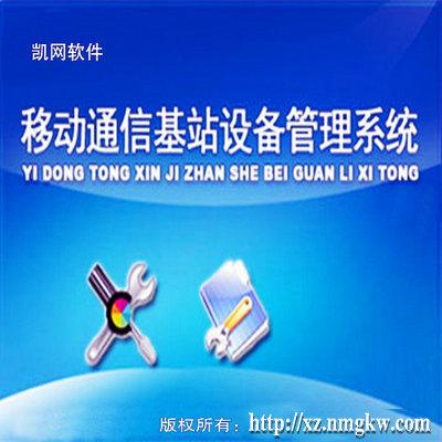 移动通信基站设备管理系统-体验版下载