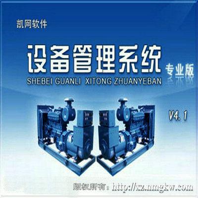 设备管理系统专业版-体验版下载