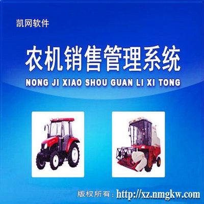 农机销售管理系统-体验版下载