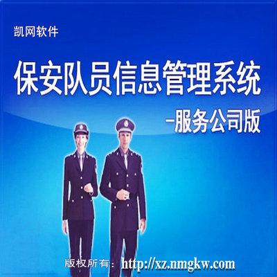 保安队员信息管理服务公司版-体验版下载