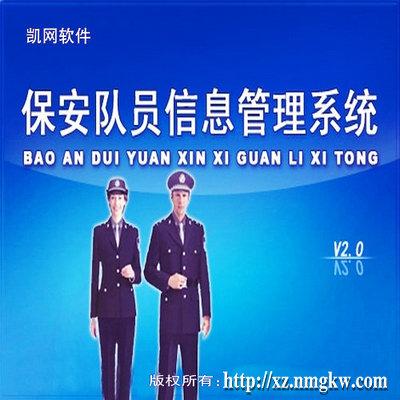 保安队员信息管理系统-体验版下载