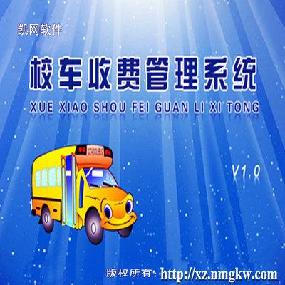 校车收费管理系统-体验版下载