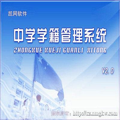 中学学籍管理系统-体验版下载