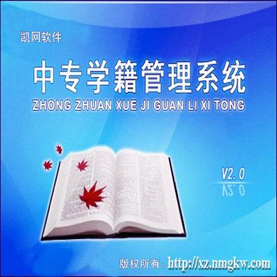 中专学籍管理系统-体验版下载